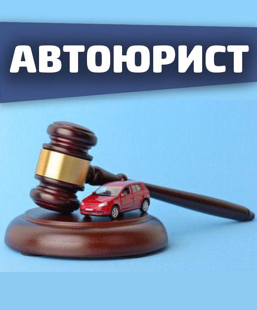 автоюрист в москве