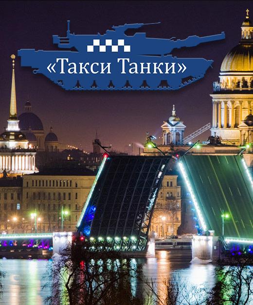 Служба такси в СПб